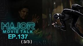 Spider-Man 3 ยิ่งคืบหน้า ยิ่งน่าดู - Major Movie Talk | EP.137 [3\/3]