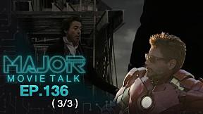 จักรวาล Sherlock Holmes จะหน้าตาแบบไหน - Major Movie Talk   EP.136 [3\/3]