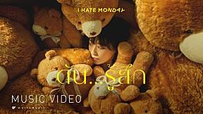 ดัน...รู้สึก - I Hate Monday [Official MV]