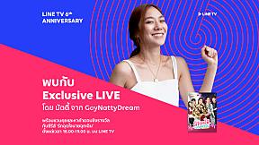 พบกับ Exclusive LIVE โดย นัตตี้ จาก GoyNattyDream