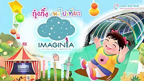 กุ๋งกิ๋ง | วันเเสนสนุกของกุ๋งกิ๋ง ตอน กุ๋งกิ๋งพาไปเที่ยว Imaginia Playland