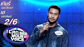I Can See Your Voice -TH | EP.245 | เทียรี่ เมฆวัฒนา feat.เอ มหาหิงค์ | 28 ต.ค. 63 [2\/6]