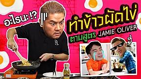 ทำข้าวผัดไข่ตามเชฟ Jamie Oliver แต่ทำไมช็อคทั้งคลิป?! | อิ่ม Tips
