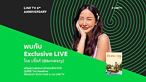 พบกับ Exclusive LIVE โดย บริ๊งค์ (@brinkkty)