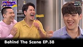 Behind The Scene เสือ ชะนี เก้ง 2020 | EP.38