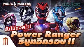 ยังไม่ถอดใจ Power Ranger รีบูทอีกรอบ!! - Major Movie Talk [Short News]