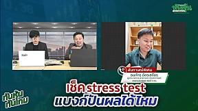 เช็คstress test แบงก์ปันผลได้ไหม I ทันหุ้นทันเกม [2\/2]