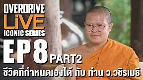 OVERDRIVE LiVE ICONIC SERIES EP8 - ชีวิตที่กำหนดเองได้ กับ ท่าน ว.วชิรเมธี [Part2]