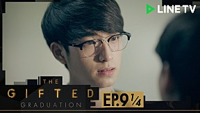 The Gifted Graduation | EP.9 [1\/4]