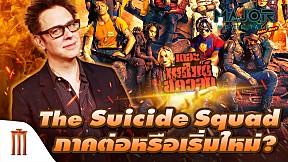 The Suicide Squad ภาคต่อหรือเริ่มใหม่? \