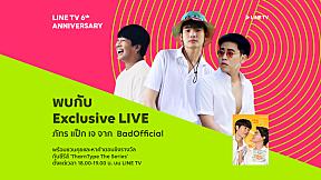 พบกับ Exclusive LIVE โดย ภัทร แป็ก เจ จาก BadOfficial