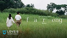 Farong - ฟ้าร้อง   Far [Official MV]