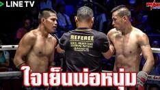 MAXMUAYTHAI - [FIGHT 3] ตักศิลา พราน26 vs  แจ๊คสยาม ศิษย์เจ๊เหมียว