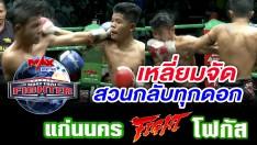 MAX MUAY THAI - [FIGHT 5] แก่นนคร นาย่าปาร์ควิว VS โฟกัส ลูกบึงราชนก