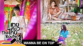 WANNA BE ON TOP #427 ผ้าทอไทลื้อ | เทยเที่ยวไทย