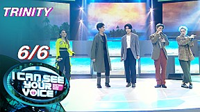 I Can See Your Voice -TH | EP.246 | TRINITY | 4 พ.ย. 63 [6\/6]