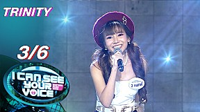 I Can See Your Voice -TH | EP.246 | TRINITY | 4 พ.ย. 63 [3\/6]