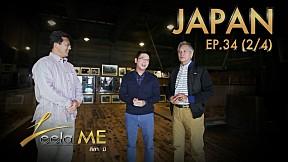 Leela Me I EP.34 ท่องเที่ยวประเทศญี่ปุ่น [2\/4]