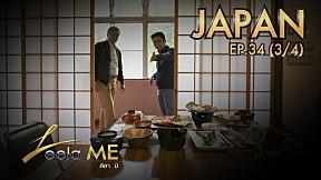 Leela Me I EP.34 ท่องเที่ยวประเทศญี่ปุ่น [3\/4]