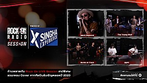 รวมศิลปินปี 2020 | Rock On Live Session EP.1