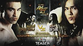 10 FIGHT 10 SEASON 2 | 9 พ.ย. 63 | TEASER
