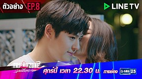 ตัวอย่าง Friend Zone 2 Dangerous Area | EP.8