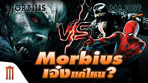 Morbius พลังเจ๋งแค่ไหน? สู้ Spider-Man และ Venom ได้รึเปล่า? - Major Movie Talk [Short News]