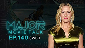 Kate Winslet ดำนำใน AVATAR 2 ทำลายสถิติเก่าของ Tom Cruise - Major Movie Talk | EP.140 [2\/3]
