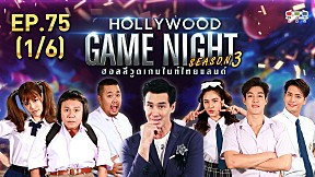 HOLLYWOOD GAME NIGHT THAILAND S.3 | EP.75 [1\/6]
