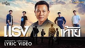 \tแรงก้อนสุดท้าย - มนต์แคน แก่นคูน【LYRIC VIDEO】