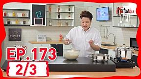 กินได้ก็กิน (ทำกินเอง) | EP.173 เมนู เค้กกล้วยหอม \/ ยำหอยแครงคอลลาเจน [2\/3]
