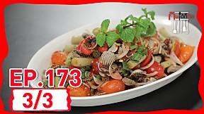 กินได้ก็กิน (ทำกินเอง) | EP.173 เมนู เค้กกล้วยหอม \/ ยำหอยแครงคอลลาเจน [3\/3]