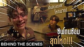 [Behind The Scenes] ซีนโดนซ้อมสุดโหด | The Gifted Graduation