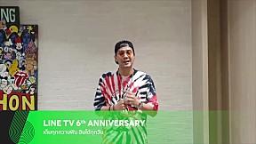 Happy 6th Anniversary กับ เป้ MVL