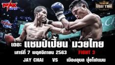 [FIGHT 3] MAX MUAY THAI | JAY CHAI VS เมืองอุบล ปุ๋ยโฟแมน [MYANMAR VS THAILAND]
