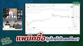 แพนิคซื้อหุ้นไทยไปไกลแค่ไหน I ทันหุ้นทันเกม [3\/3]