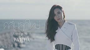 พัดชา เอนกอายุวัฒน์ - คลื่นลูกใหม่ (Another Wave)【OFFICIAL MV】