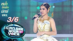 I Can See Your Voice -TH | EP.247 | หม่ำ จ๊กม๊ก vs มิกซ์ VKL | 11 พ.ย. 63 [3\/6]