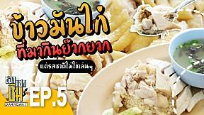 EP.5 ข้าวมันไก่นายโฮ เลี้ยงไก่เอง ไก่หมดไม่ขาย l ซอกแซกชิม