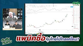 แพนิคซื้อหุ้นไทยไปไกลแค่ไหน I ทันหุ้นทันเกม [2\/3]