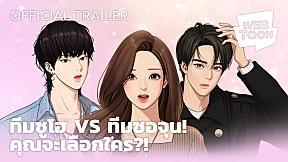 ทีมซูโฮ VS. ทีมซอจุน!! คุณจะเลือกใคร?!   ความลับของนางฟ้า 🥰