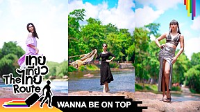 WANNA BE ON TOP #439 สามชิ้นที่แก่งสามชั้น | เทยเที่ยวไทย