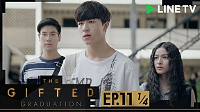The Gifted Graduation | EP.11 [1\/4]