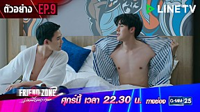 ตัวอย่าง Friend Zone 2 Dangerous Area | EP.9