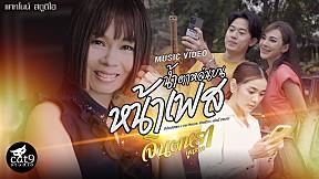 น้ำตาหล่นบนหน้าเฟส - จินตหรา พูนลาภ 【Official MV】