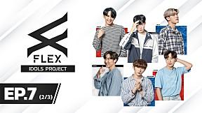 FLEX Idols project | EP.7 [2\/3]