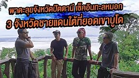 [Teaser] #ทัวร์แก่ๆ เกาะยือลาปี เกาะต้องคำสาป...ปัตตานี | Viewfinder มั่นใจไทยเที่ยว