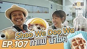 MAKE AWAKE คุ้มค่าตื่น EP.107 | กาแฟสุดฮา @Shoo wee doo wa Cafe