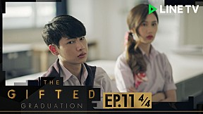 The Gifted Graduation | EP.11 [4\/4]
