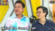 Behind The Scene เป็นต่อ 2020 | EP.40